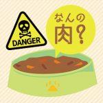 ドッグフードの危険〜肉副産物/肉粉(ミール)|病気で死んだ動物や糞尿が含まれているかも!