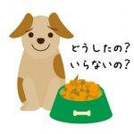 ドッグフードを食べない偏食の犬におすすめの無添加フードランキング|口コミ評価が高いもの&選び方のポイント