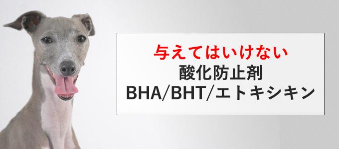 ドッグフード BHA 酸化防止剤 発がん性