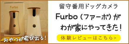 Furbo(ファーボ)ドッグカメラ体験口コミ