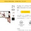 Furbo(ファーボ)が5,000円引きで買える!特別予約販売&当サイト限定のクーポンについての詳細|人気のドッグカメラのご紹介