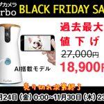 【11/30迄】ドッグカメラFurboが8,100円引き!ブラックフライデーセールの内容&AI搭載モデルのご紹介 在庫限りのためお早めに!