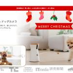 ドッグカメラFurboがクリスマスセール開催!7,200円引き!在庫限りのためお早めに|プレゼントにおすすめ