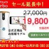 ファーボ(Furbo)ドッグカメラが年末セール延長中!今なら19,800円!公式サイトとアマゾンで開催中