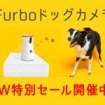 【最安値クーポン発行中】FurboファーボドッグカメラGW特別セール!この記事を見た人だけのスペシャル特典  | ドッグヘルスアドバイザーブログ