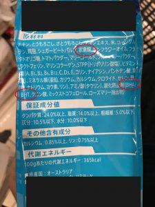 ドッグフード おすすめ 無添加 肉副産物 危険 酸化防止剤 BHA BHT