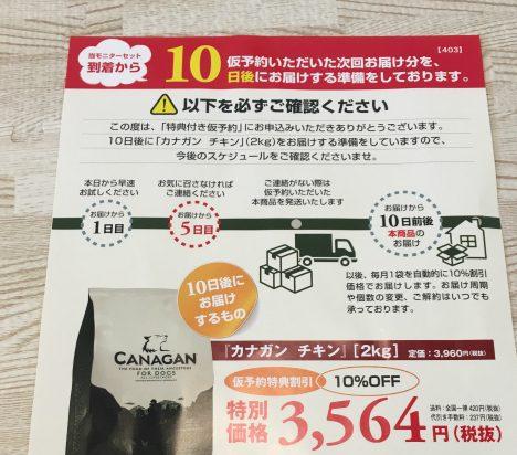 カナガンドッグフード 100円モニターの注意点