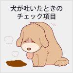 犬が吐いた!その時チェックすべき点とは?|犬の様子や色などで原因と対策がわかる!