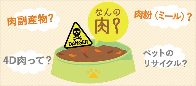 ドッグフードの危険 肉副産物 肉粉について