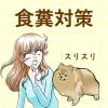 犬の食糞を辞めさせたい!!|うんちを食べる原因と効果のあったおすすめの対策