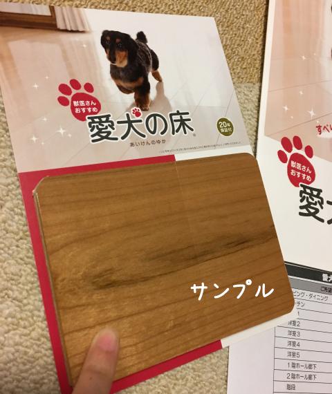 愛犬の床 資料請求