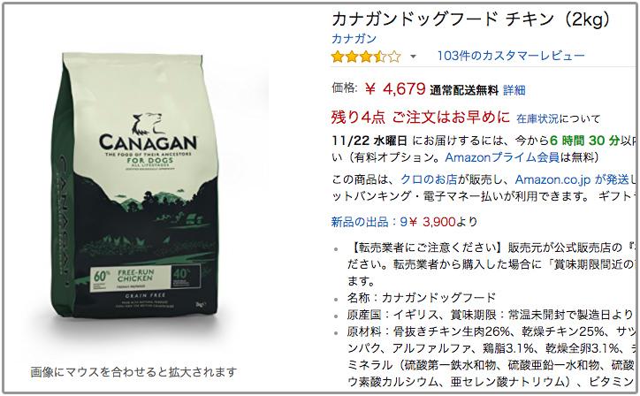 日本amazonでのカナガン評判