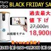 【11/30迄】ドッグカメラFurboが8,100円引き!ブラックフライデーセールの内容&AI搭載モデルのご紹介|在庫限りのためお早めに!