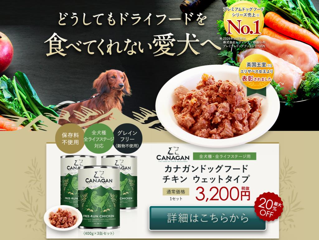 カナガンドッグフード ウェットタイプ缶詰の評価