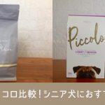 モグワンとピッコロを比較!シニア犬におすすめなのはどっち?| 原材料や栄養成分を分析 | ドッグヘルスアドバイザー解説