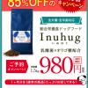 いぬはぐをお試しするなら今!初回980円キャンペーンはこちら 【送料無料】 | 注意点も解説します