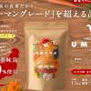 UMAKAドッグフードを評価!|ドッグヘルスアドバイザー解説(原材料や安全性は?)華ちゃん犬猫すこやか本舗