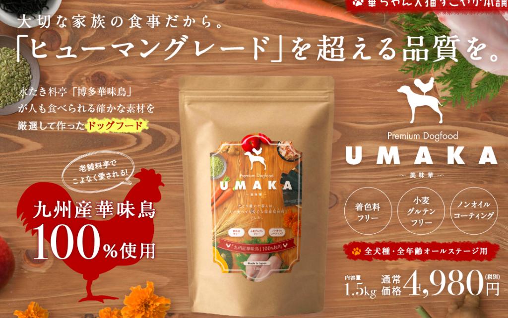 UMAKAドッグフード評価