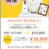 【2019】Furboドッグカメラ令和記念セール詳細!さらに1,000円引きとなるクーポン配布中!この機会をお見逃しなく