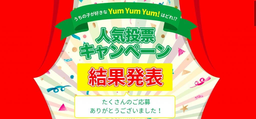 ヤムヤムヤムドグフード人気投票キャンペーン結果発表2019