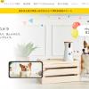 【2019】Furbo(ファーボ)ドッグカメラ増税前のSALE開催!クーポン適用でさらに割引中!