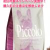 【2020】ピッコロドッグフードの半額ページはこちら!購入前の3つの注意点や解約のタイミングなど詳しく解説 | シニア犬におすすめの安心ドッグフードをお得に試そう